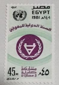 埃及 1981 国际残疾人年 1全新