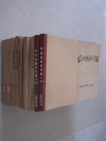 农业经济问题  1980-1991年共142期  19本合订本  详见描述
