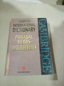 剑桥国际英语短语动词词典
