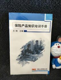保险产品知识培训手册  中国人民保险公司