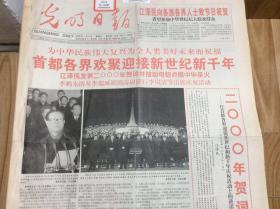 光明日报 2000年1月1日至31日 合订本