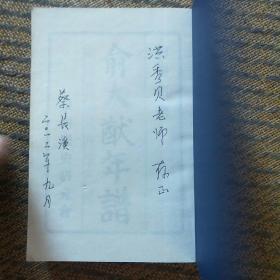 泉州文献丛刊第五种--俞大猷年谱 全一册     蔡长溪签赠本