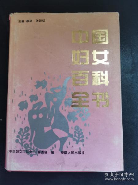 中国妇女百科全书