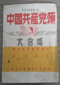 中国共产党颂