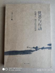 忧思与行动:冯骥才、周立民对谈录(周立民签名本)