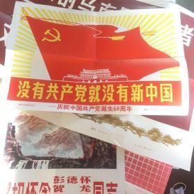 新华社新闻展览照片 没有共产党就没有新中国/深切怀念彭德怀贺龙陈毅罗荣桓同志/伟大的马克思主义者无产阶级革命家刘少奇同志/在不同岗位上的各国妇女/振兴中的辽宁。5张合售