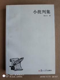 小批判集(郜元宝签名本)