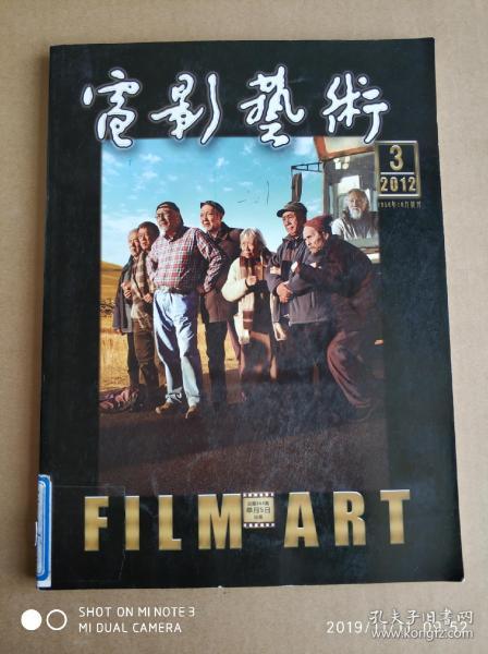 电影艺术2012年第3期