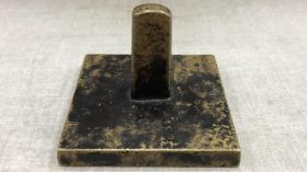 道教铜法印·元始一气混沌太极之印 此藏品刻字精美 包浆敦厚 整印保存完好 为不可多得的收藏使用上品