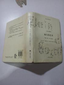 旅行的艺术 : 中英双语插图本