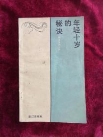 年轻十岁的秘诀 86年版 包邮挂刷