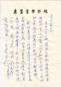 辽博馆长:杨仁恺先生信札一通一页【辽博专用笺 实寄封 16开】