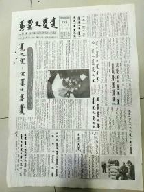 内蒙古日报2003年4月11日(4开四版)蒙文蒙牛乳业有限公司狠抓思想政治工作推进发展的实录;呼伦贝尔市强化创建《绿化校园》强度。