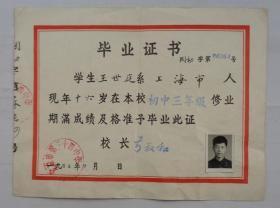 原北大荒文工团副团长王世庭   藏五六十年代毕业证书、学生证、团员证、奖状等一组      货号:第42书架—C层