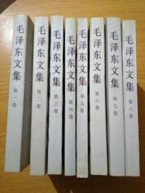 毛泽东文集 1-8卷【全8册·大32开本】