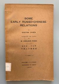 民国二十八年(1939)出版  上海华童公学首任校长李治(William Sheldon Ridge)译《早期之中俄关系》英文版 重磅道林纸精印 一册全(外文出版社旧藏本,局部未裁,品相绝佳,版本罕见!)