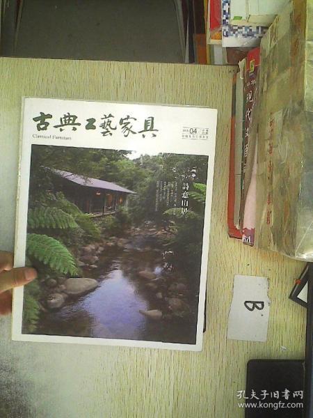 古典工艺家具2015 4..