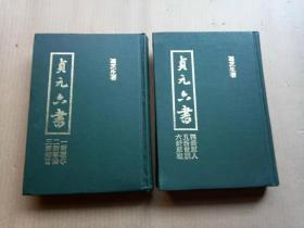 《贞元六书》(全二册,精装32开,版权页无出版年份。)