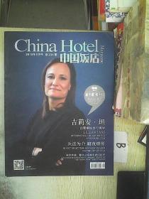 中国饭店 2019 5 总234期..