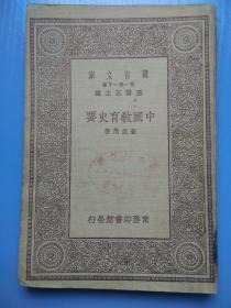 民国版正版   万有文库  中国教育史要