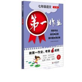 第一作业·七年级语文(统编版)(第一学期)