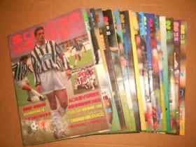 SOCCER CLUB FOOTBALL MAGAZINE-VOL.1~VOL.17
