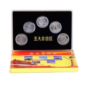 五大自治区纪念币