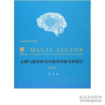 心理与教育研究中的多因素实验设计