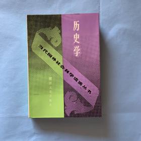 (当代国外社会科学流派丛书)历史学(1989年1版1 印2870册)