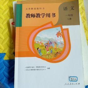 一年级上册语文教师教学用书