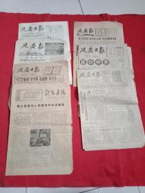 老报纸【延安日报】7张