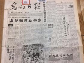 光明日报 2003年7月1日至30日 合订本