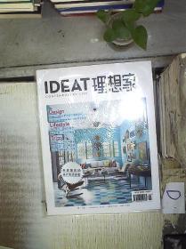 IDEAT 理想家   JANUARY      2017(未开封)