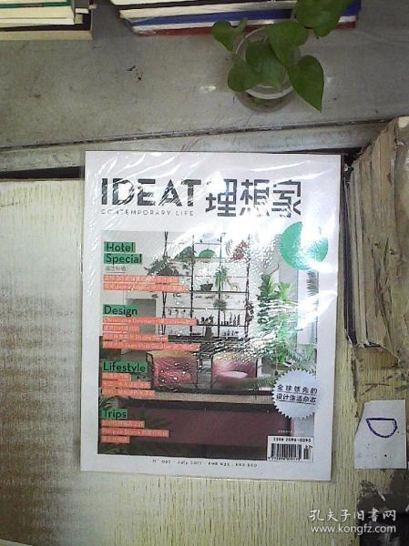 IDEAT 理想家  JULY     2017   7月(未开封)