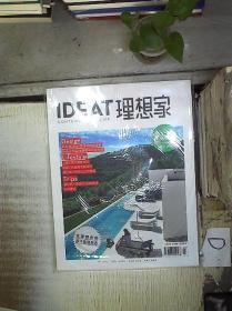 IDEAT 理想家  JULY     2016   7月(未开封)
