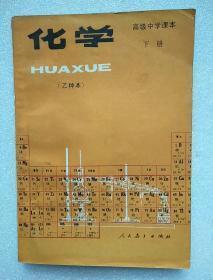 高级中学课本《化学》乙种本下册