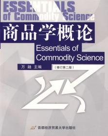 商品学概论(第3版)
