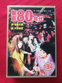 东京80年代(全3册)