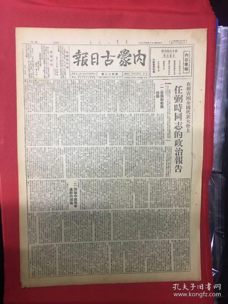 1949年报纸(内蒙古日报)4月15号,4开2版,任弼时同志的政治报告