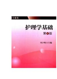 护理学基础(第4版) 尚少梅 9787565908163 北京大学医学出版社