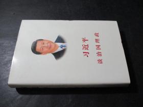 习近平谈治国理政  精装