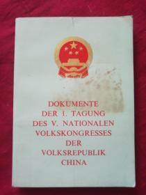 中华人民共和国第五届全国人民代表大会第一次会议文件 (德文版)