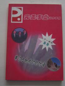 完美事业运作手册----二十一世纪新版带您走向成功的顶峰