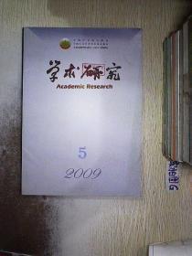 学术研究 2009 5