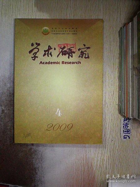 学术研究 2009 4