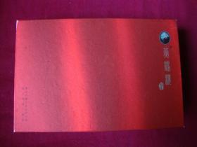 老黄鹤楼(论道)硬壳空烟盒(5)(供收藏)