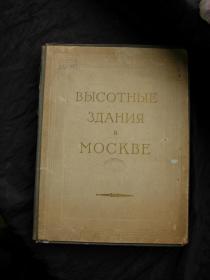 莫斯科 高层建筑(摩天大楼) 设计艺术 (8开本  俄文原版含说明书1本、效果图、设计图) 一大函里含8小函完整无缺活页装一套全 1951年 40x30x4cm