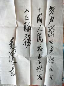 """毛主席题词""""努力办好广播为全中国人民和全世界人民服务""""宣纸木板水印作品一幅(保存完好,品相一流,尺寸:48*34.3厘米)"""