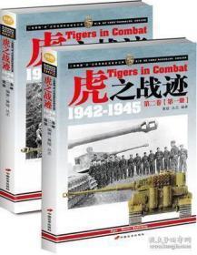 虎之战迹 第二卷  两卷