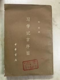 习学记言序目(上册)